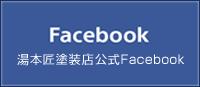 湯本匠塗装店公式Facebook