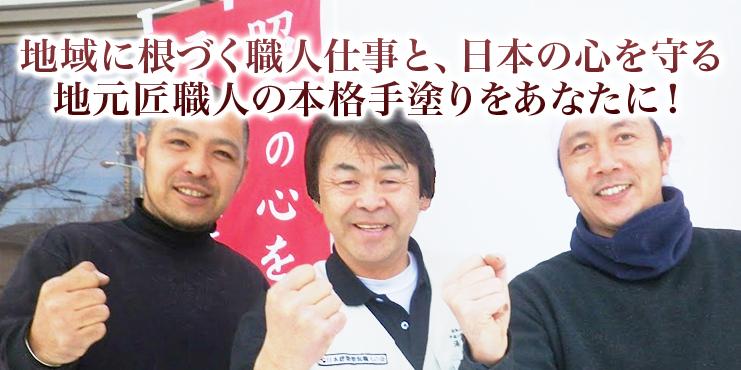 地域に根づく職人仕事と、日本の心を守る地元匠職人の本格手塗りをあなたに!