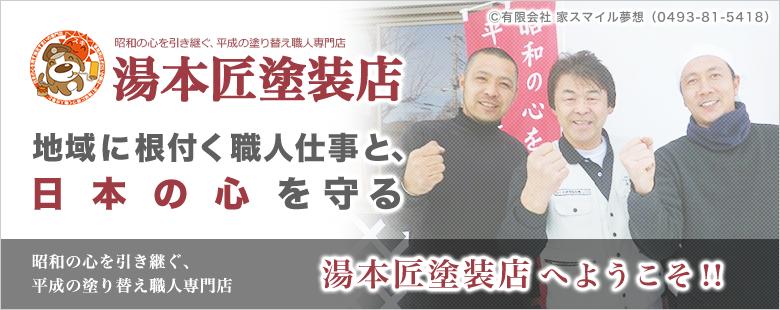 地域に根付く職人仕事と、日本の心を守る湯本匠塗装店へようこそ!!